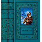 Алистер Маклин сочинения в 2-х томах