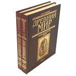 Древний мир. Энциклопедический словарь в 2 томах (комплект)