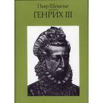 Пьер Шевалье. Генрих III