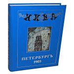 Нива. Петербург 1903