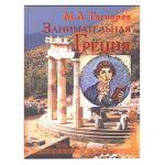 Занимательная ГрецияБудетлянский клич