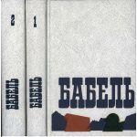 И. Бабель. Собрание сочиненийв 2-х томах