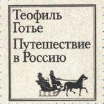 Обложка: Путешествие в Россию, Теофиль Готье