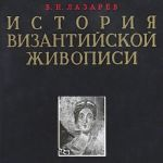 История византийской живописи. В 2-х томах