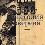 160 работ Анатолия Зверева. Частное собрание
