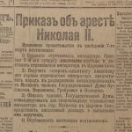 Приказ об аресте Николая II